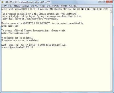 Ubuntu_ssh3