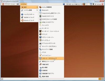 Ubuntu_vnc01