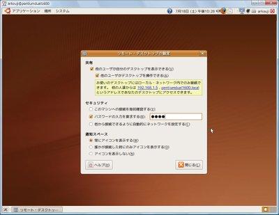 Ubuntu_vnc02