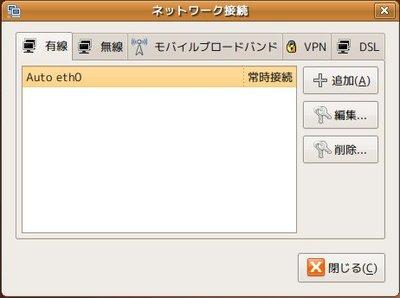 Ubuntu_wol01