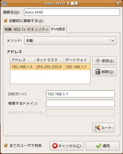 Ubuntu_wol02