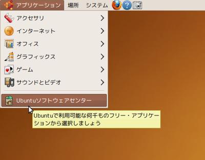 Ubuntu910_3