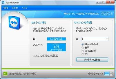 Teamviewer01