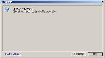 Reboot_mes