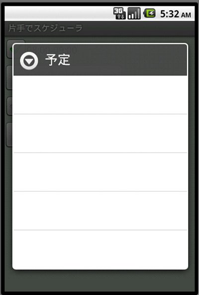 Android_sdk13