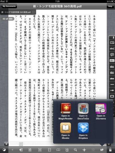 20121124_7_25_26