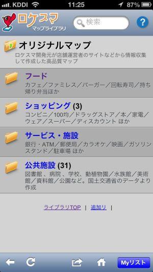 20130120_11_25_21