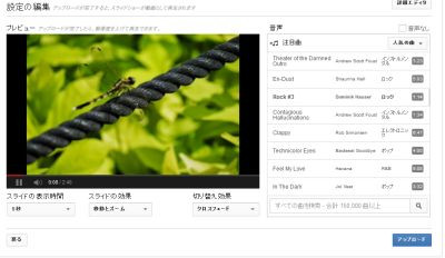 Youtube_photomovie05