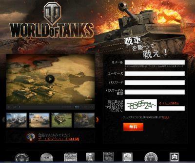Worldoftanks01