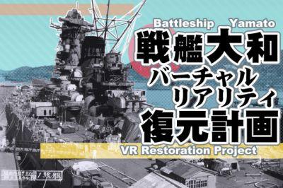 Yamatovirtual