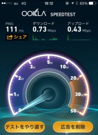 SIMフリー/au版iPhone 6/6 Plusでmineo SIMが利用可能に!(実際に試してみた) - EeePCの軌跡