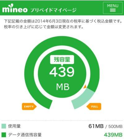 """せっかくなんでiPhone 6 Plusと""""mineo""""をあちこちで使ってみた - EeePCの軌跡"""