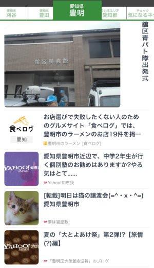 """ある特定の地域のニュースがわかるアプリ""""ジモネタ"""" - EeePCの軌跡"""