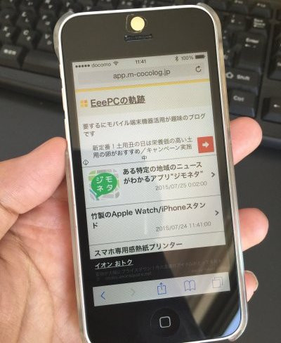 第6世代 iPod touch不具合解消 - EeePCの軌跡