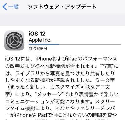 121a084243 手始めに、iPhone 5s、iPhone 6 Plus、iPhone SE、そしてiPhone 7 Plus、iPhone Xをアップデートしました。