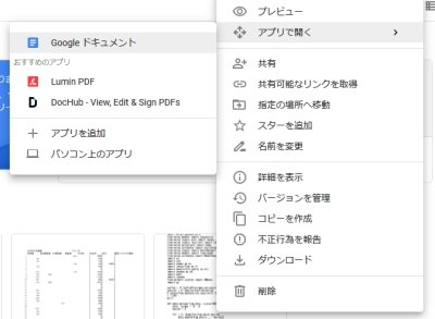 Google_ocr01_1