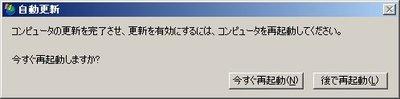 Reboot_mes2