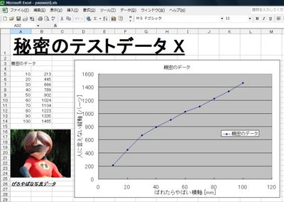 Excel_pass
