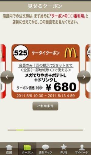 Mac_app01