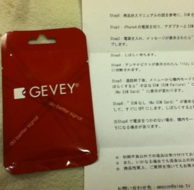 Gevey03