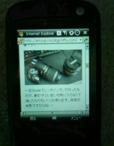 Rps20110618_103628