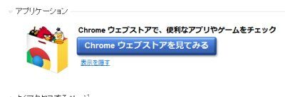 Chromestore1