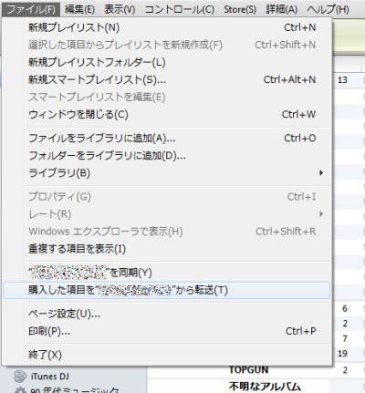 Itunes_move01