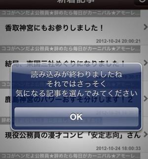 20121025_6_21_36