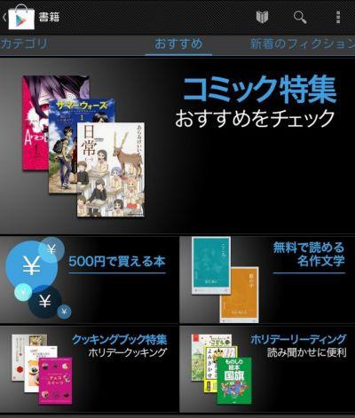 Screenshot_20130116185215