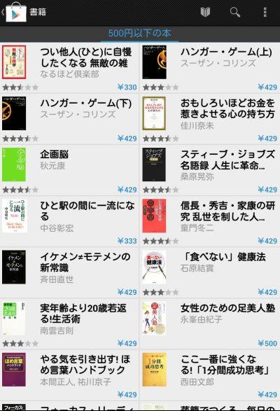 Screenshot_20130116185222