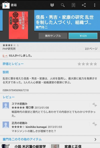 Screenshot_20130116185254