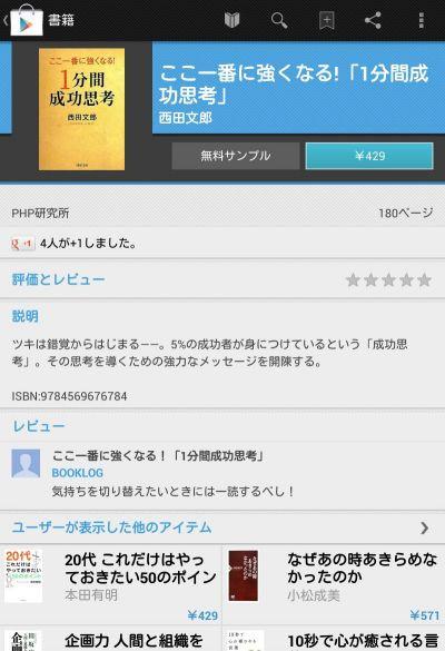 Screenshot_20130116185312