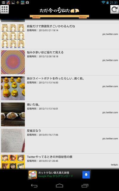 Screenshot_20130121213157
