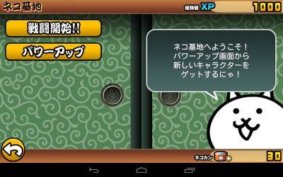 Screenshot_20130126194942