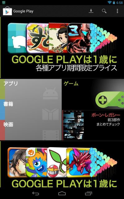 Screenshot_20130309065813