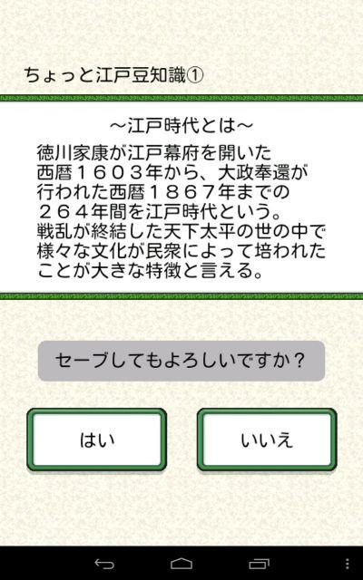 Screenshot_20130309072515