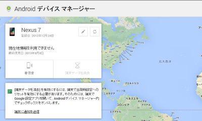 Googledevmane01
