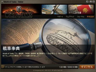 Worldoftanks03