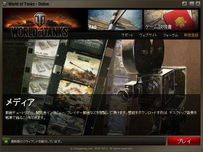 Worldoftanks04