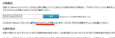 Iphone5bt01