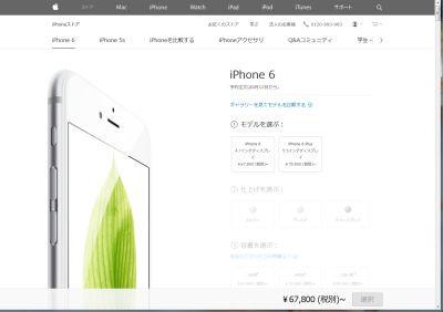 Iphone601