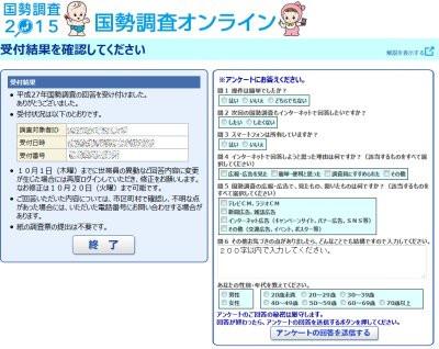 Kokusei04