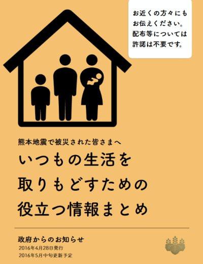 Kumamotoouen01