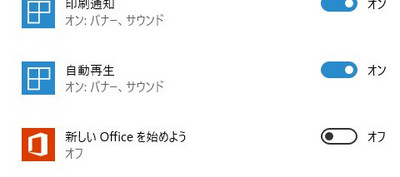 Office365dis01