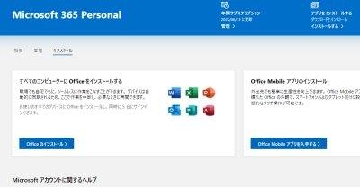 Office365_01