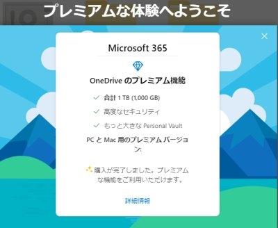 Office365_07