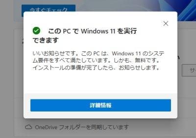 Win11_02